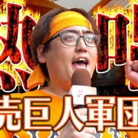 GY魂チャンネル