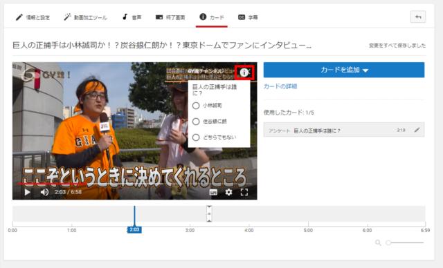 YouTube管理画面